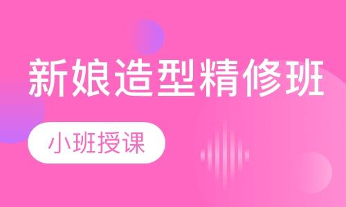 天津化妆造型培训学校