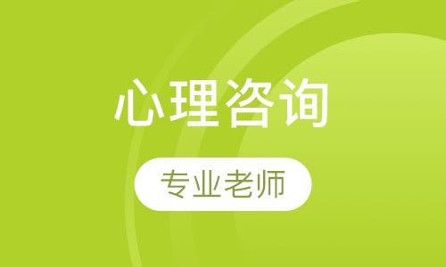 西安心理咨询师考试培训机构