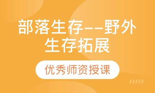 广州户外拓展培训