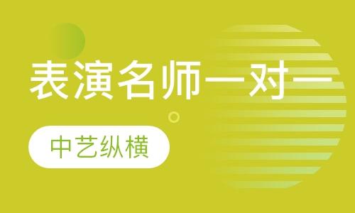 北京表演考前手机信息验证送彩金