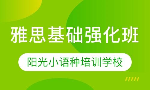 潍坊雅思g类手机信息验证送彩金班