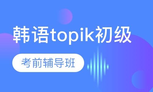 武汉韩语能力考试培训