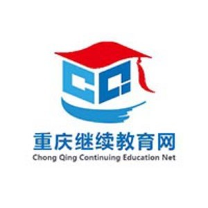 重庆继续教育中心
