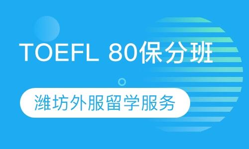 TOEFL 80保分班
