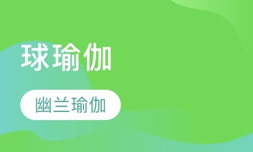 潍坊瑜珈手机信息验证送彩金