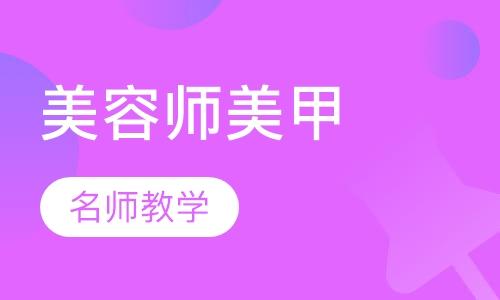 郑州美甲学校课程