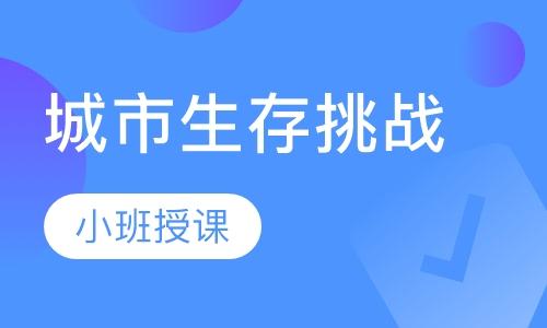 潍坊城市生存挑战
