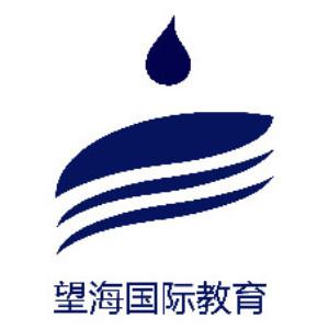 广州望海国际教育
