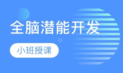 天津儿童潜能开发机构
