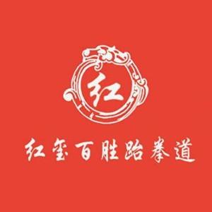 济南历下红玺百胜跆拳道俱乐部