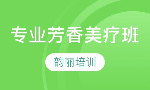 上海培训美容美发