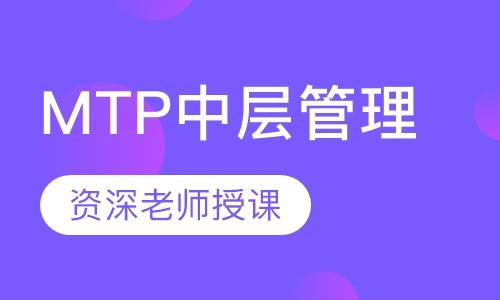 MTP中层管理