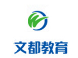 北京文都教育