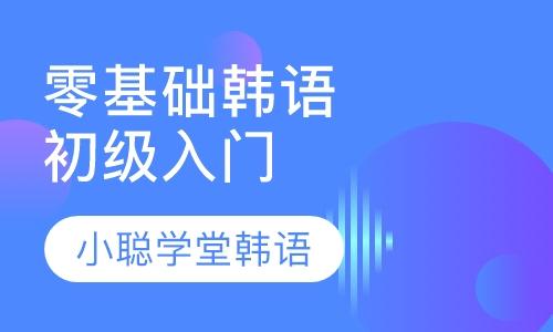 潍坊韩语初级手机信息验证送彩金