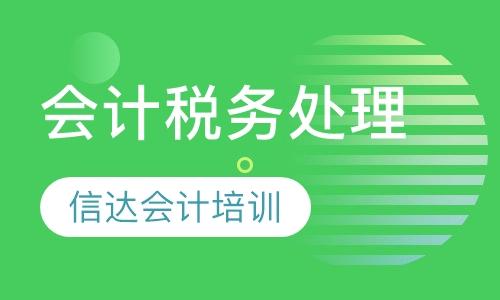 西安注册税务师考试面授班