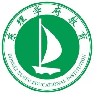 东莞东理学府教育