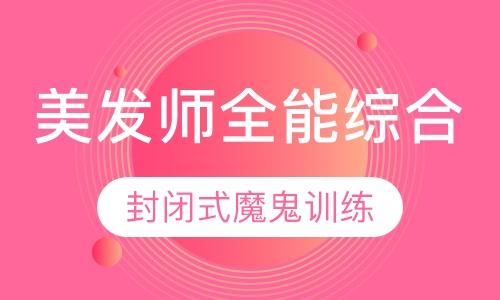 武汉专业美发师全能综合课程【5个月】