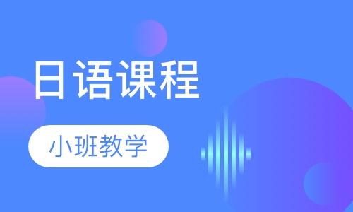 武汉日语课程