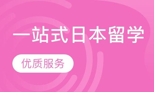 重庆日本留学申请机构