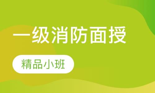 郑州注册消防工程师考试培训