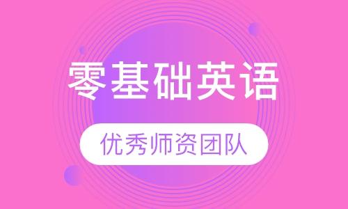 西安英语口译培训