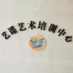 重庆艺谍艺术培训中心