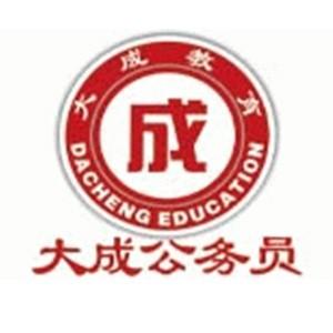 陕西大成教育