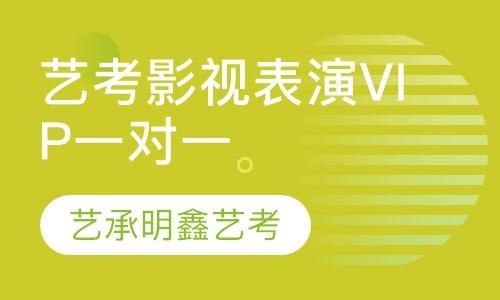 上海表演艺考手机信息验证送彩金班
