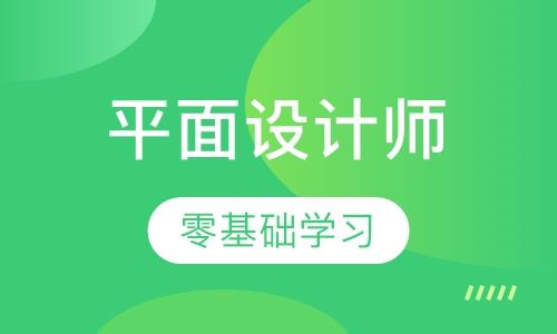 上海平面设计学习学校