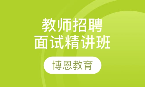 潍坊教师资格证考试