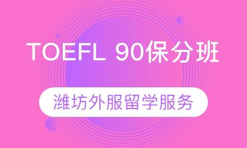 TOEFL 90保分班