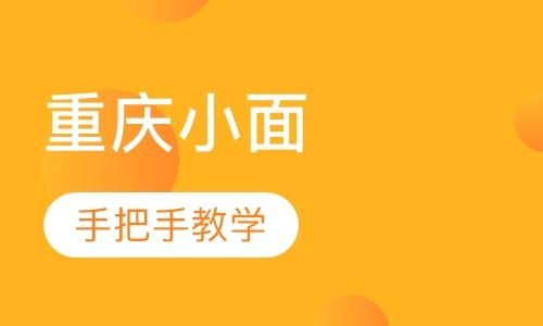 广州中式面点制作
