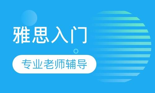 重庆雅思口语外教一对一