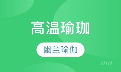 潍坊瑜伽手机信息验证送彩金机构