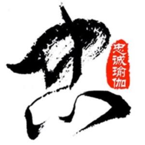 上海忠诚瑜伽高体中心