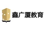 临沂鑫广厦教育