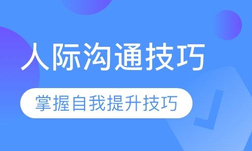 广州口才演讲培训学校