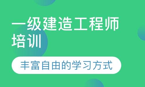 广州二级建造师考试培训
