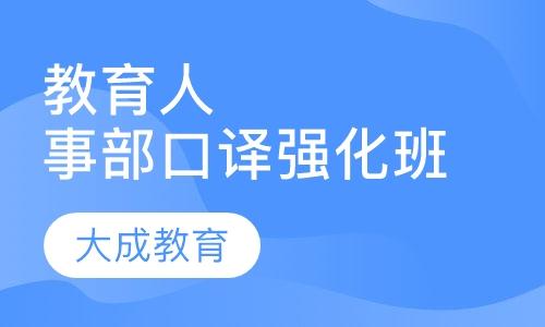 西安教师证考试培训