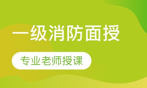郑州注册消防工程师