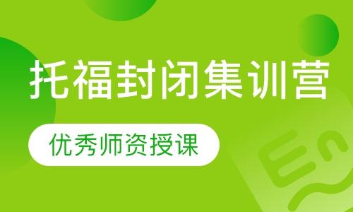 广州考托福培训班