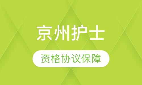 郑州护士执业考试培训