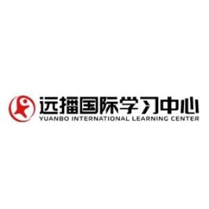 北京远播国际进修中间