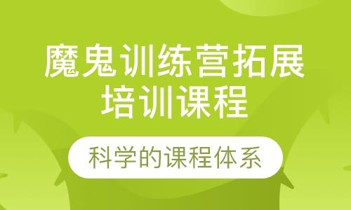 广州团队协作拓展培训