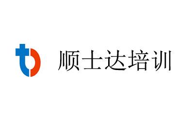 广州顺士达建筑培训