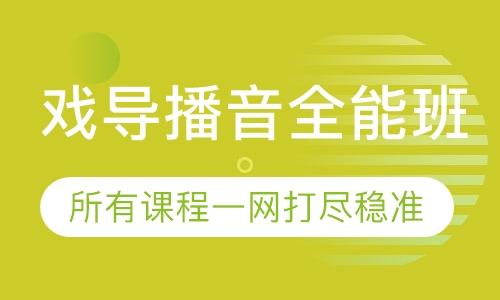 郑州播音掌管艺考指导