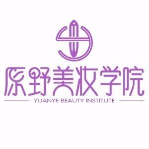 广州原野美妆学院