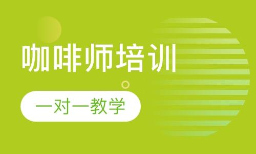 天津咖啡培训中心
