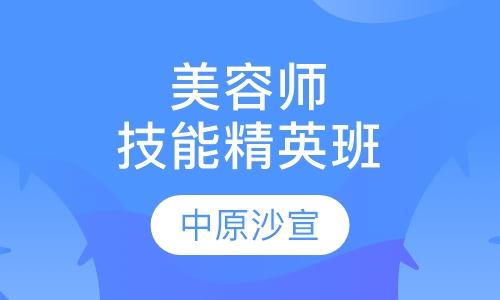 郑州美发培训班