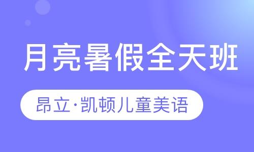 上海儿童英语教导上海